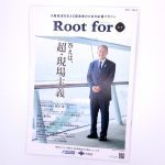 Root for [ルート・フォー] 2017年秋号に掲載